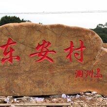 永清县大型黄蜡石门牌石刻字