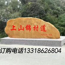 漯河自然景觀石村門門牌石