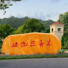 吉林黄蜡石价格景观刻字石厂家