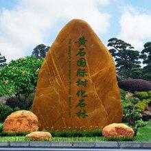 苏州景观石黄蜡石刻字石村口