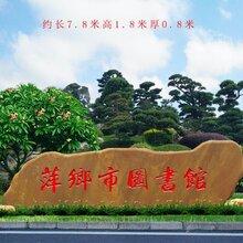 韶山市大型景觀石刻字石門牌石