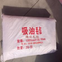 北京吸油棉,吸油毡厂家直销