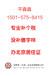 北京补缴个人所得税方法快速无痕