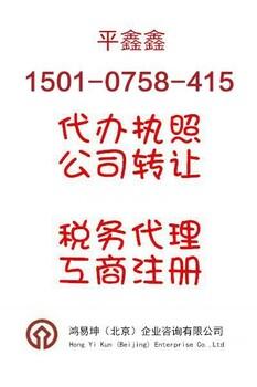 北京京牌车指标转让租赁企业个人都有货图片1