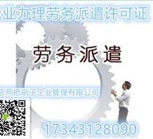 劳务派遣,办理北京劳务派遣,劳务派遣经营许可证,代办劳务派遣图片