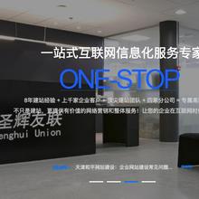 天津网站定制设计,静海网站定制公司,圣辉友联钻业建站