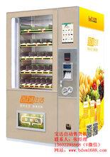 广州饮料售货机蔬菜无人售货机饮料自动售卖机厂家