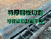 上海钢板切割//钢板零割//钢板数控加工