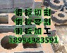 上海宽厚板数控下料、