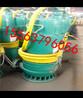 防爆潜水泵BQS排沙泵防爆潜水泵BQS污水泵价格