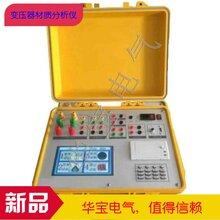 干式變壓器材質分析儀,變壓器容量特性測試儀,變壓器綜合參數測試儀