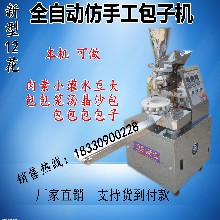 供应200型全自动包子机仿手工包子机价格包子机图片
