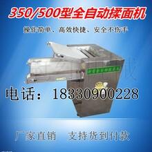 全自动揉面机出售多功能压面机图片