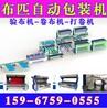 浙江温岭自动布匹布料包装机厂家,布匹热收缩包装机,三联机械