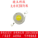 普瑞45mil大功率led灯珠3W大功率灯珠图片