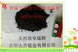 碱性干电池用天然放电锰粉电池用天然二氧化锰放电性能稳定