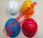 祥宁牌SMC玻璃钢安全帽玻璃钢安全帽厂家批发零售