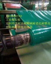 供应新疆橡胶板,定制红色,绿色,蓝色,尺寸,材质生产图片