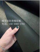 长城橡胶供应皮革纹防滑橡胶板,橘皮纹防滑橡胶板,耐油绝缘耐酸碱夹布等图片