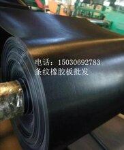 加工銷售絕緣橡膠板,17KV橡膠板,35KV橡膠板,10KV橡膠板圖片