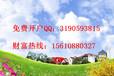 贵州西部农产品开户做单----农产品投资