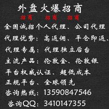 香港万豪金业招商交易所行员156!