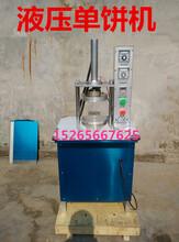 大型全自动鸭饼机压饼机价格烙饼机厂家液压烙饼机潍坊烙饼机图片