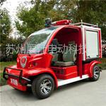 苏州南通扬州电动消防车报价,2座小型消防电瓶车价格图片