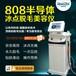 808激光脱毛仪器哪款好黑龙江哈尔滨808激光脱毛仪器批发价格