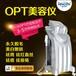 opt美容仪器最新款多少钱激光脱毛器哪个牌子好