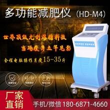 减肥塑形仪器价格减肥中心减肥塑形仪器批发价格
