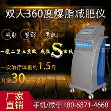 减肥塑形仪器生产厂家爆脂减肥塑形仪器哪里有卖