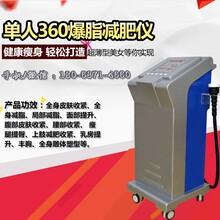 减肥塑形仪器多少钱一台减肥瘦身塑形仪器厂家直销价格
