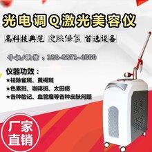 激光祛斑仪器多少钱一台激光祛斑祛痘仪器批发价格