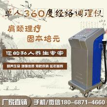 养生机器多少钱一台中医养生机器厂家直销价格