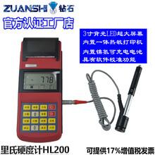 特价供应带打印里氏硬度计HL200HL210HL220热处理硬度计