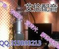 专业翻译配音,高品质低价位,欢迎来电垂询