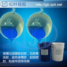 雙組分無毒無味環保液槽密封膠圖片