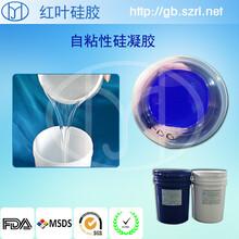 透明双组份硅胶液槽胶图片