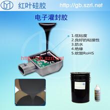 电路板固定保护密封硅胶图片