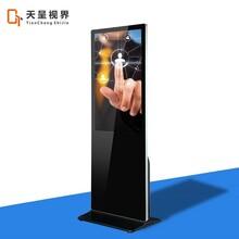 浙江立式广告机厂家批发图片
