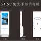 广东自动感应消毒一体机厂家批发图