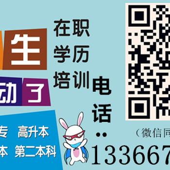 自考含金量高吗?北京财贸职业学院自考专科高起专