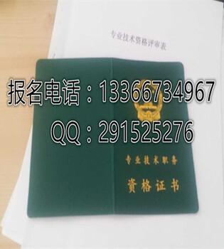 北京路居教育代理评审2017年初级职称,助理工程师