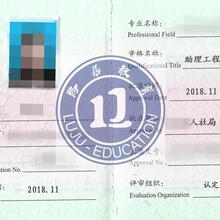 2019年人社局助工价格优惠河北省邢台市申报进行中图片
