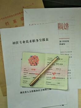 2019年职称评审年限不够破格福建省泉州市评审申报中