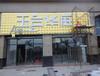 惠州喷绘写真、惠州展架旗帜、惠州楼顶大字、惠州户外灯箱