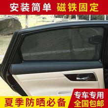 福特撼路者专用磁铁窗帘卡式遮阳帘框式汽车窗帘