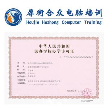 厚街合众电脑培训数码印花设计培训