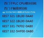 回收西门子plc模块CPU模块触摸屏回收图片